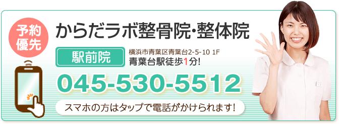 駅前院の電話番号:045-530-5512