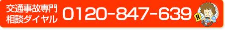 交通事故専門ダイヤル:080-7458-7213