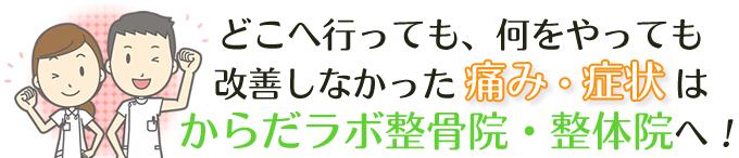 横浜市青葉区青葉台からだラボ整骨院・整体院へ!